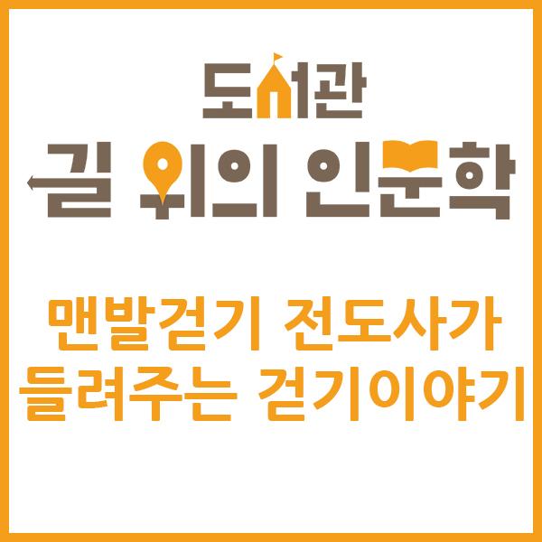 맨발걷기 전도사가 들려주는 걷기 이야기_달성군립도서관