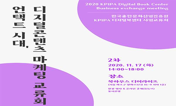 2020 KPIPA 디지털북센터 <언택트 시대, 디지털콘텐츠 마케팅 사업교류회> ...