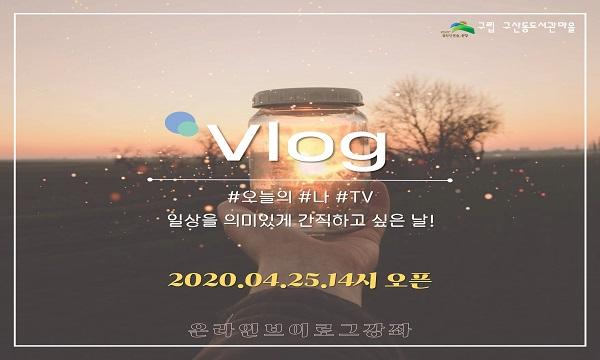 나만의 VLOG(브이로그) 만들기