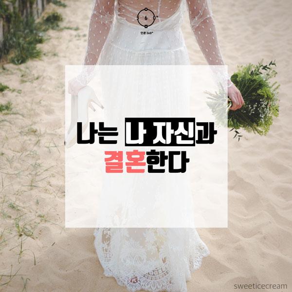 [하루인문] 나는 나 자신과 결혼한다