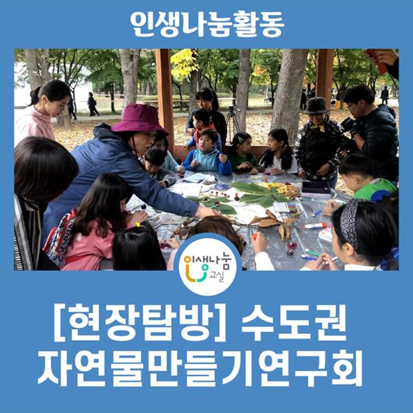[현장탐방] 수도권 '자연물만들기연구회' (삼삼오오 인생나눔활동)