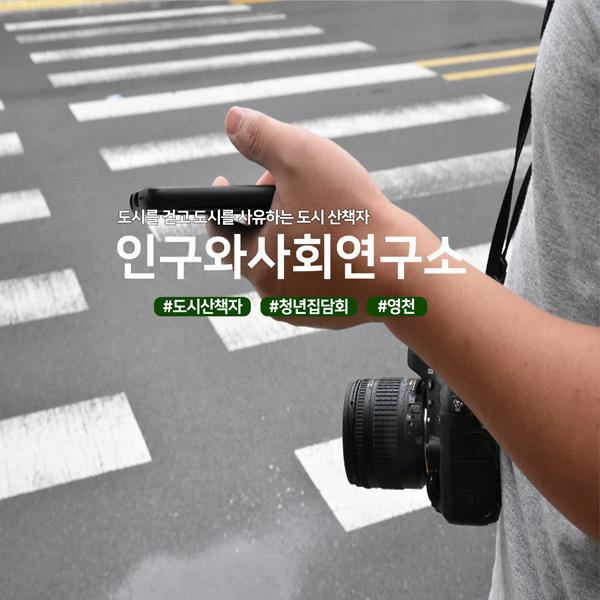 [청년 인문상상] 도시를 걷고 도시를 사유하는 도시 산책자, '인구와사회연구소' ...