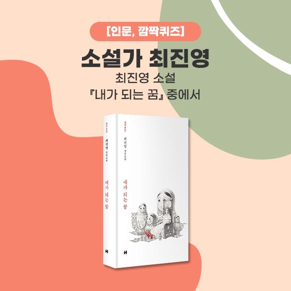 [인문, 깜짝 퀴즈] 소설가 최진영