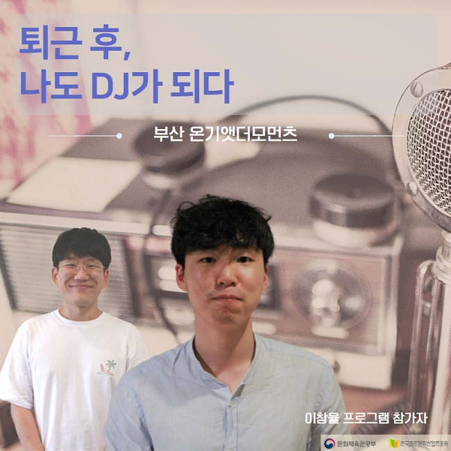 [생활문화시설 인문프로그램] 온기앳더모먼츠 정욱교 협업자 : 퇴근 후, 인문학 라...