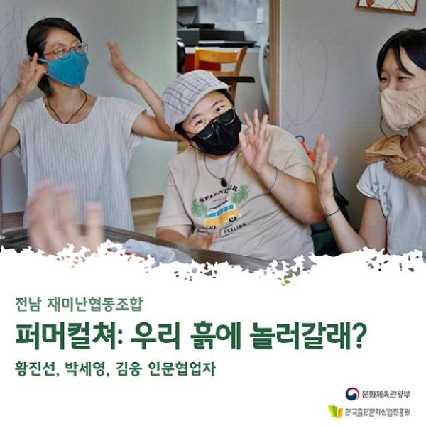[인터뷰] 재미난협동조합 황진선, 박세영, 김웅 협업자 : 퍼머컬쳐 우리 흙에 놀...