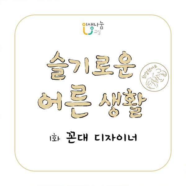 [슬기로운 어른 생활] 1화 꼰대 디자이너