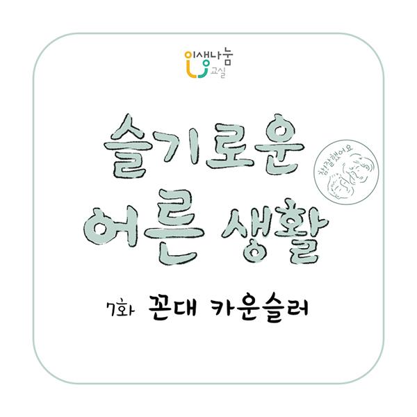 [슬기로운 어른 생활] 7화 꼰대 카운슬러