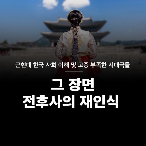 근현대 한국 사회 이해 및 고증 부족한 시대극들