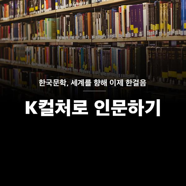 한국문학, 세계를 향해 이제 한걸음