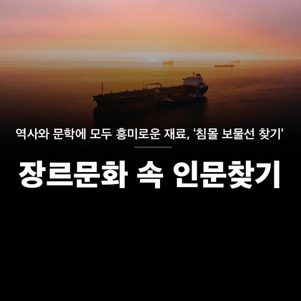 역사와 문학에 모두 흥미로운 재료, '침몰 보물선 찾기'