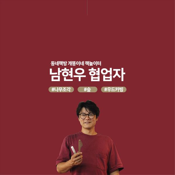 [생활문화시설 인문프로그램] 동네책방 개똥이네 책놀이터 남현우협업자 : 우드카빙,...