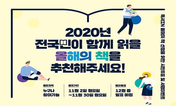 2020년 독서IN 올해의 책 선정을 위한 시민투표 및 서평이벤트