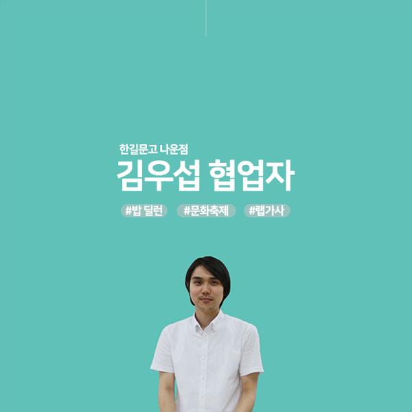 [생활문화시설 인문프로그램] 한길문고 나운점 김우섭협업자 : 밥딜런처럼 가사에 문...