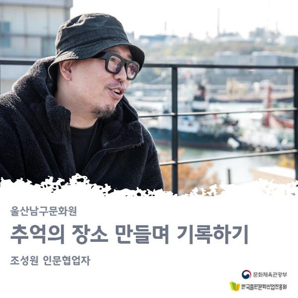 [인터뷰] 울산남구문화원 조성원 협업자 : 추억의 장소 만들며 기록하기