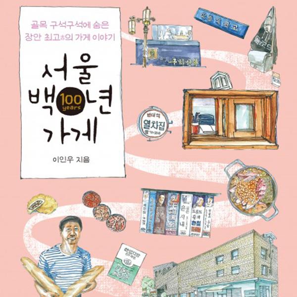 서울 백년 가게