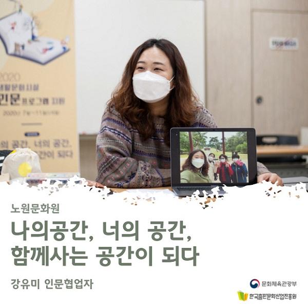 [인터뷰] 노원문화원 강유미 협업자 : 나의 공간, 너의 공간, 함께 사는 공간이...