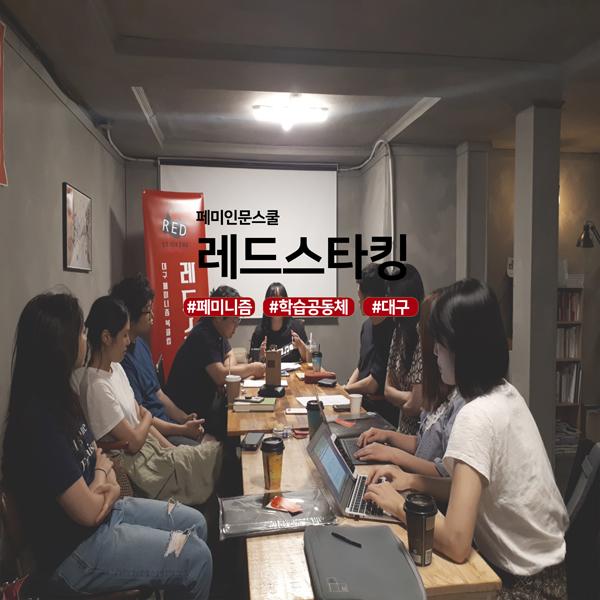 [청년 인문상상] 대구 청년들의 페미인문스쿨! '레드스타킹' 인터뷰!