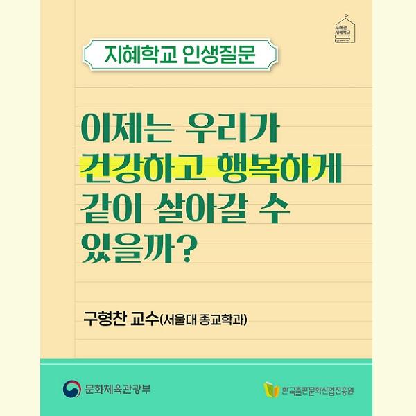 지혜학교 인생질문 : 이제는 우리가 건강하고 행복하게 같이 살아갈 수 있을까