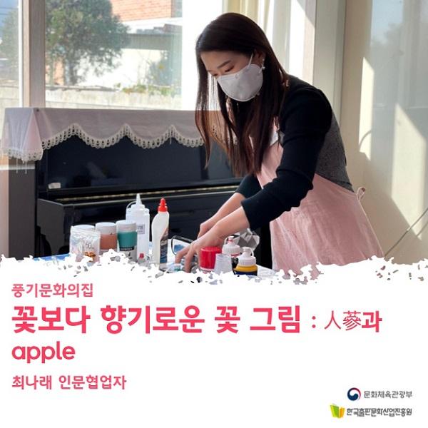 [인터뷰] 풍기문화의집 최나래 협업자 : 꽃보다 향기로운 꽃 그림(人蔘과 appl...