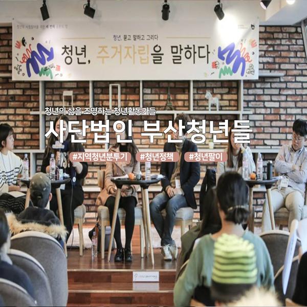 [청년 인문상상] 청년의 삶을 조명하는 청년활동가들, '사단법인 부산청년들' 인터...