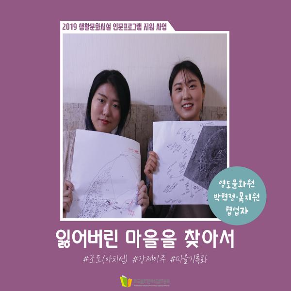 [생활문화시설 인문프로그램] 부산영도문화원 박현정·목지원 협업자 : 잃어버린 마을...