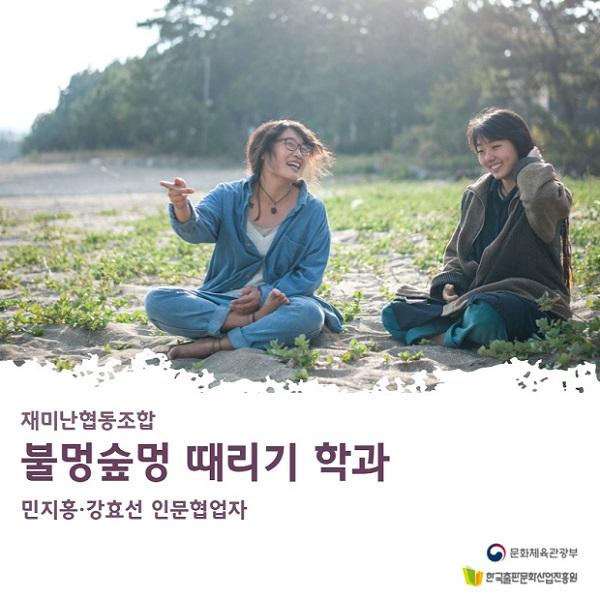 [인터뷰] 재미난협동조합 강효선, 민지홍 협업자 : 불멍숲멍 때리기 학과