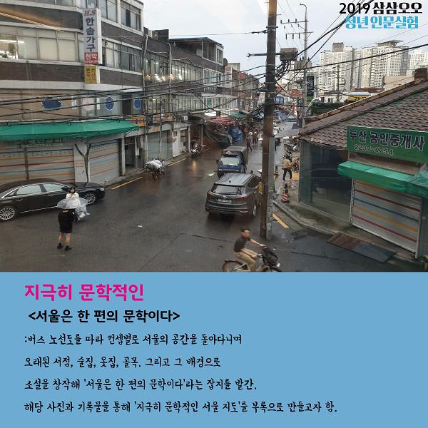 [생활인문실험] ②일상인문 : 지극히 문학적인, 청.문.해