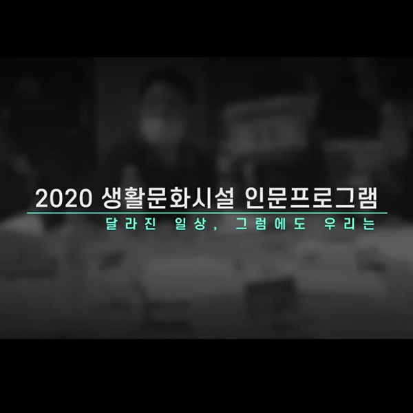 [영상] 2020년도 생활문화시설 인문프로그램
