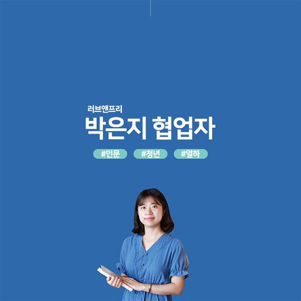 [생활문화시설 인문프로그램] 러브앤프리 박은지협업자 : 사회의 틈을 보다, 청년 ...
