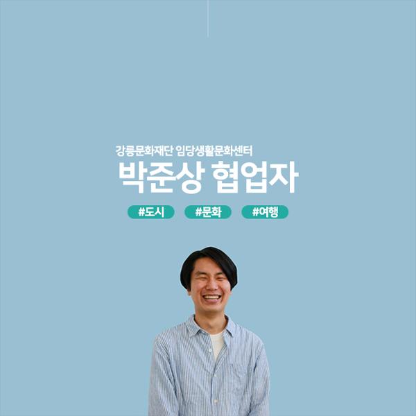 [생활문화시설 인문프로그램] 강릉문화재단 임당생활문화센터 박준상 협업자 : 반짝이...