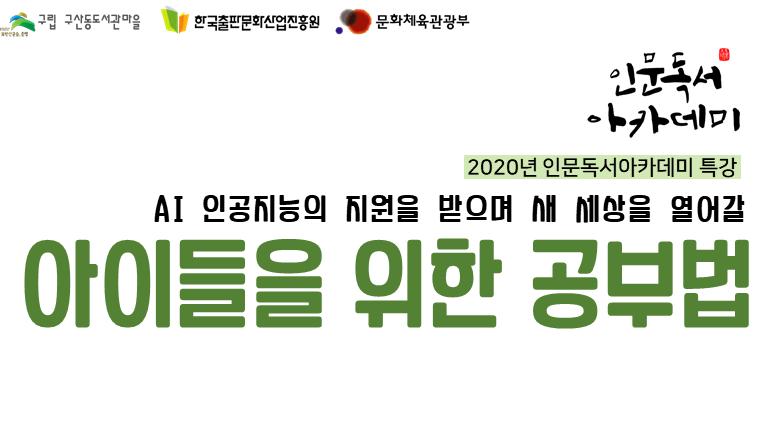 2020 인문독서아카데미 <구산동도서관마을> 특강