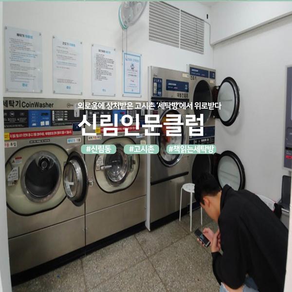[청년 인문상상] 외로움에 상처받은 고시촌, '세탁방'에서 위로받다, 신림인문클럽...