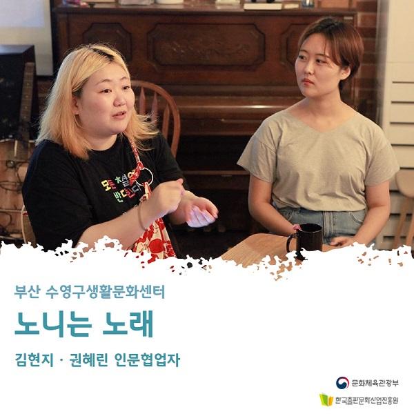 [인터뷰] 수영구 생활문화센터 김현지, 권혜린 협업자 : 노니는 노래
