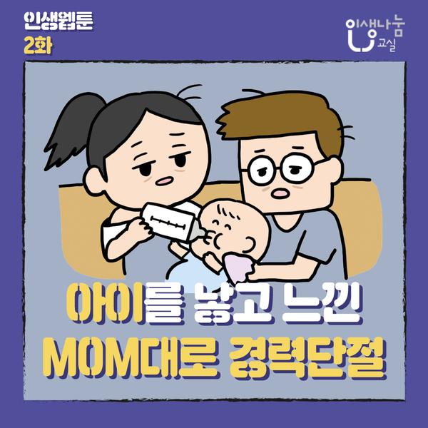 [인생웹툰 2화] 인생나눔교실 아이를 낳고 느낀 MOM대로 경력단절