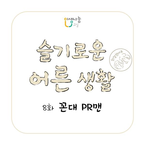 [슬기로운 어른 생활] 8화 꼰대 PR맨