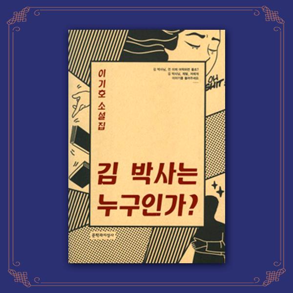 [인문, 깜짝 퀴즈] 소설가 이기호