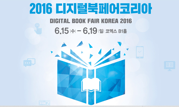box_img_2016디지털북페어코리아DIGITALBOOKFAIRKOREA2016
