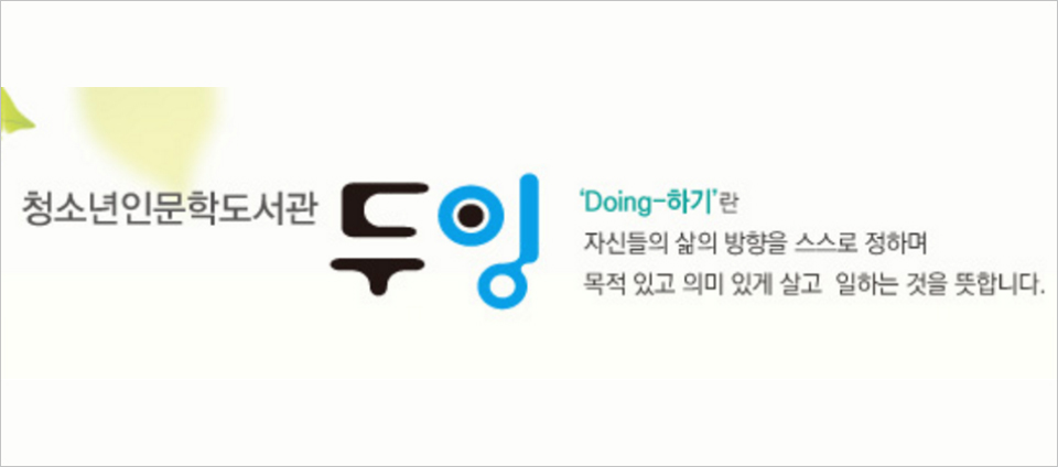 view_con_청소년인문학도서관Doing_960x424