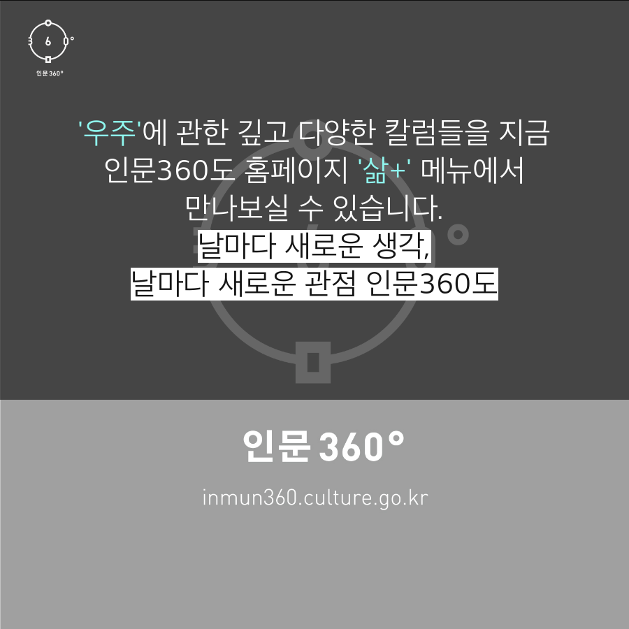 인문360도 inmun360.culture.go.kr