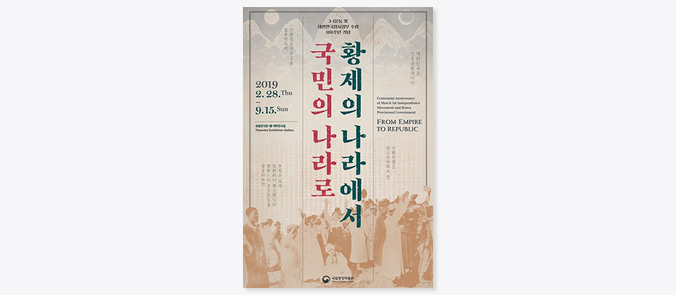 3·1운동 및 대한민국임시정부 수립 100주년 기념, 테마전 <황제의 나라에서 국민의 나라로>, 2019.2.28.Thu~9.15.Sun 상설전기환 1층 테마전시실 Thematic Exhibition Gallery, Centenial Anniversary of March 1st Independence Movement and Korea Provisional Government FROM EMPIRE TO REPUBLIC, 국립중앙박물관